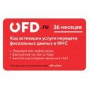 Код активации услуг ОФД на 36 мес