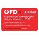 Код активации услуг ОФД на 13 мес
