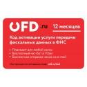 Код активации услуг ОФД на 12 мес