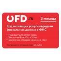 Код активации услуг ОФД на 3 мес