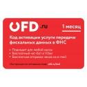 Код активации услуг ОФД на 1 мес