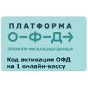 Код активации услуг Платформа ОФД  на 12 мес